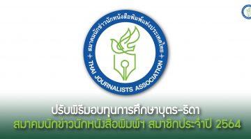 ปรับพิธีมอบทุนการศึกษาบุตร-ธิดา สมาคมนักข่าวนักหนังสือพิมพ์ฯ สมาชิกประจำปี 2564
