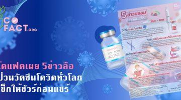 โคแฟคเผย 5ข่าวลือ ป่วนวัคซีนโควิดทั่วโลก เช็กให้ชัวร์ก่อนแชร์