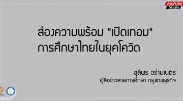 """ส่องความพร้อม """"เปิดเทอม"""" การศึกษาไทยในยุคโควิด"""