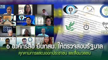 6 องค์กรสื่อ ยื่นกสม. ให้ตรวจสอบรัฐบาลคุกคามการแสดงออกประชาชน และสื่อมวลชน