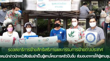รองเลขาธิการฝ่ายสิทธิเสรีภาพและกรรมการฝ่ายต่างประเทศสมาคมนักข่าวนักหนังสือพิมพ์แห่งประเทศไทย เป็นผู้แทนโครงการครัวปันอิ่ม ส่งมอบอาหารให้ผู้แทนชุมชน