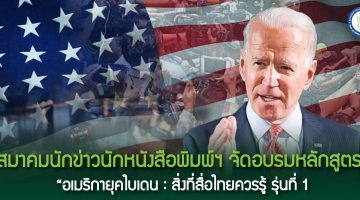 """สมาคมนักข่าวนักหนังสือพิมพ์ฯ จัดอบรมหลักสูตร """"อเมริกายุคไบเดน: สิ่งที่สื่อไทยควรรู้ รุ่นที่ 1"""